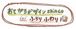 おてがるデザイン shinco blog ふわりふわり