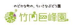 竹内巨峰園