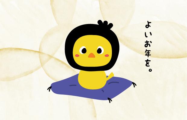 kurokoroll 年末年始のお休み