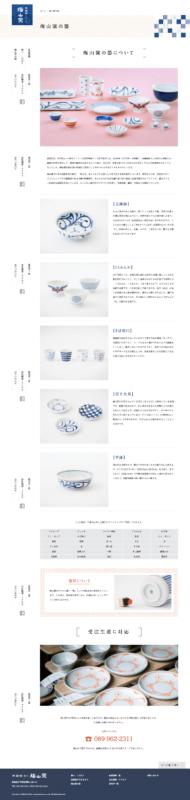 梅山窯の器