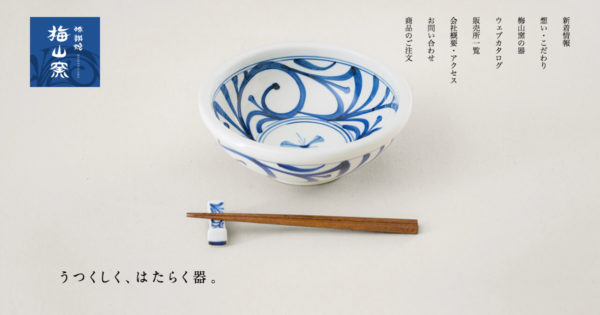 画像:梅山窯様のウェブサイトトップページ、メインビジュアル