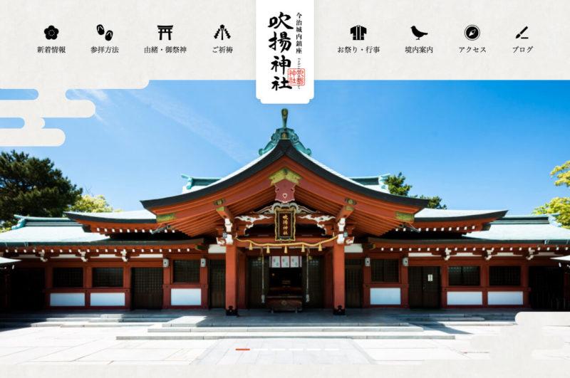 吹揚神社様 Webサイト TOPページ