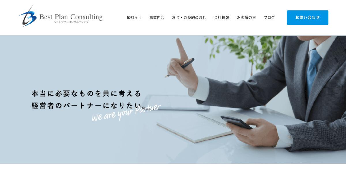 画像:ベストプランコンサルティング様 ウェブサイトTOPページキャプチャー