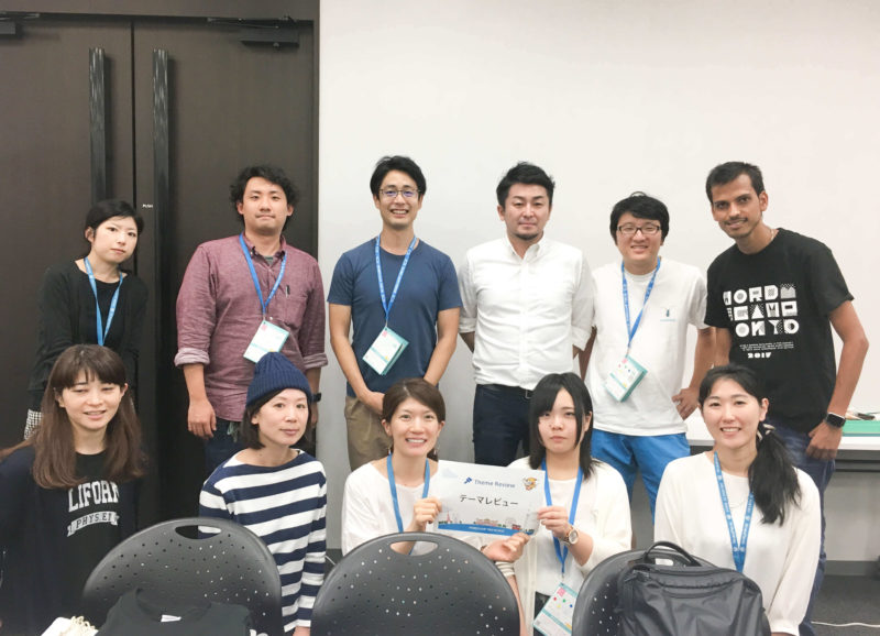 WordCamp Tokyo 2017 コントリビュータデイ テーマレビュー班
