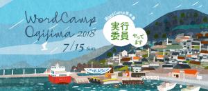 WordCamp Ogijima 2018