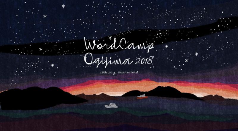WordCamp Ogijima 2018 ティザーサイト