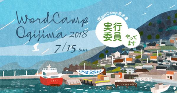 WordCamp Ogijima 2018 実行委員やってます