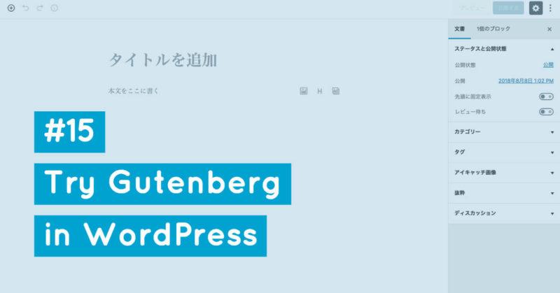 #15 WordPressもくもく会