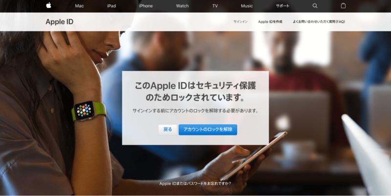 Apple IDアカウント管理ページで、「このApple IDはセキュリテイ保護のためろっくされています」と表示されている