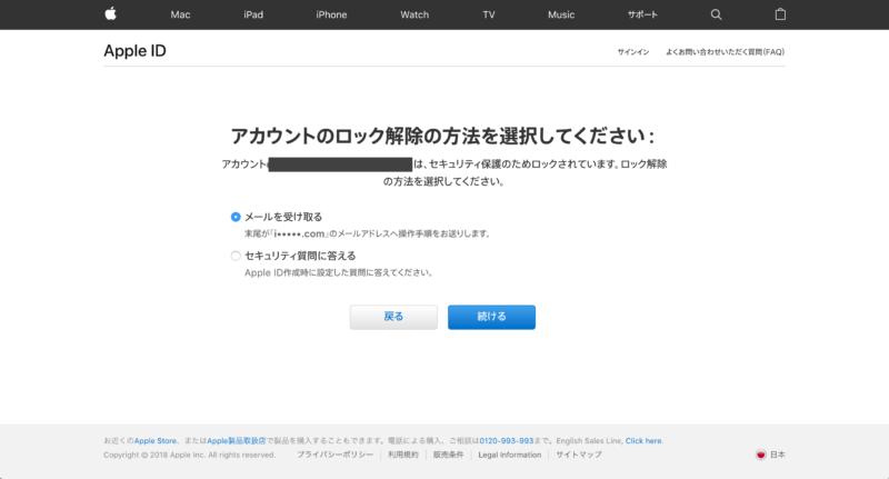 Apple IDの復旧でApple ID入力後の画面