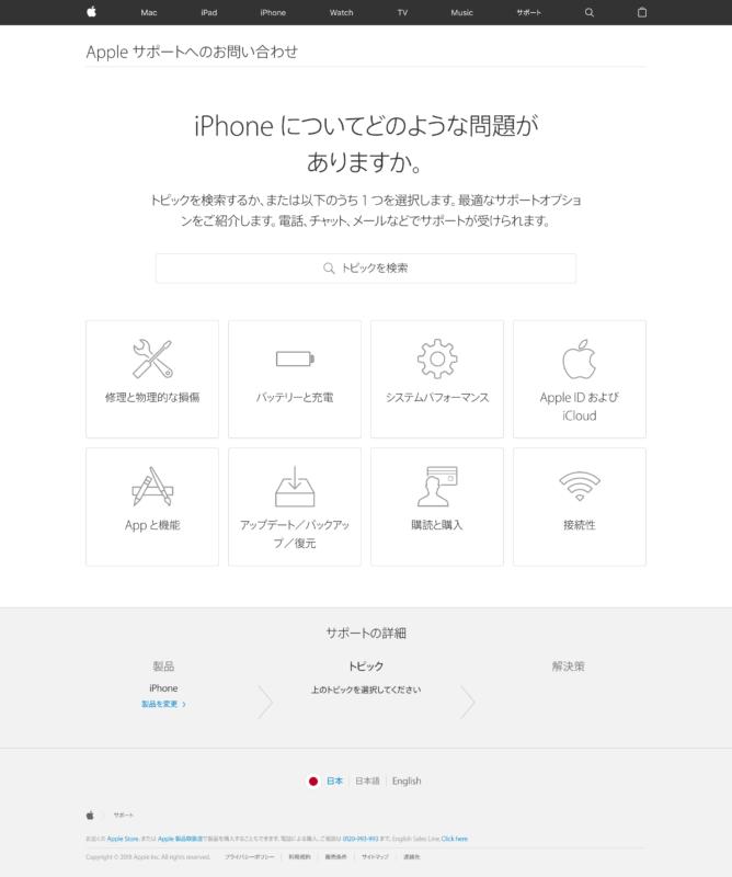 Appleサポートのページ。「iPhone についてどのような問題がありますか」というタイトルで、「修理と物理的な破損」「バッテリーと充電」「システムパフォーマンス」というカテゴリが表示されている