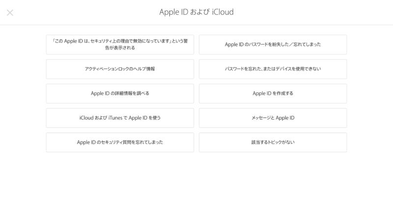 「この Apple ID は、セキュリティ上の理由で無効になっていますという警告が表示される」、「Apple IDのパスワードを紛失した / 忘れてしまった」などが選択できる画面