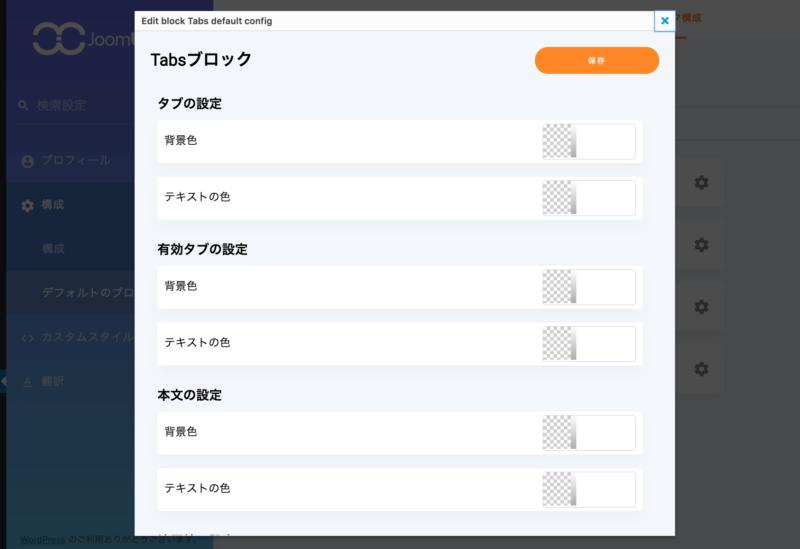 タブブロックの設定画面