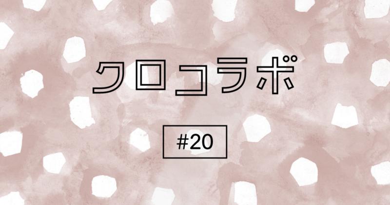 画像:クロコラボ #20