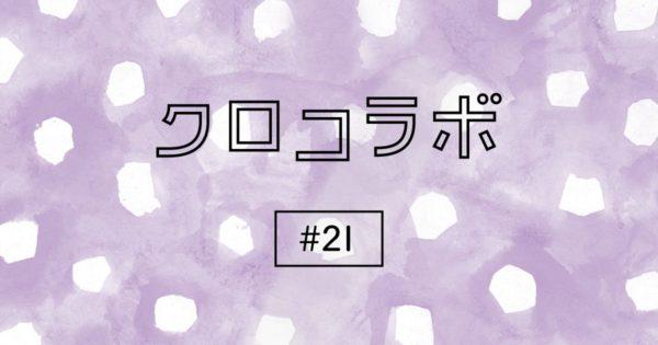 クロコラボ #21(背景:薄紫の手書き風のドット柄)