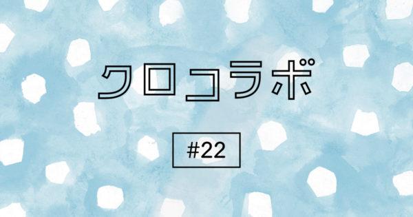 画像:水色の水玉背景に「クロコラボ #22」