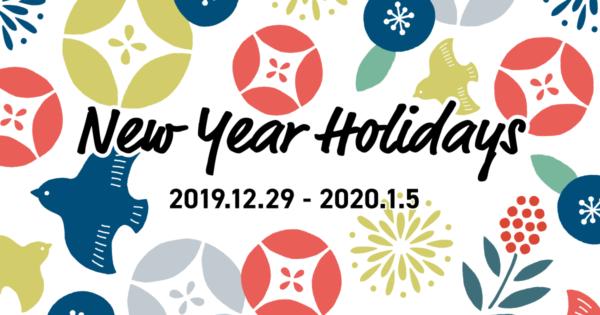 New Year Holidays 2019.12.29〜2020.1.5
