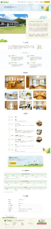 キャプチャ:紙ひこうき住宅型有料老人ホームページ